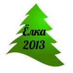Елка 2013